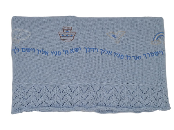 Noah Ark Blessing on Lacy Blanket
