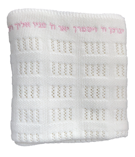 Heirloom Hebrew Blessing Blanket