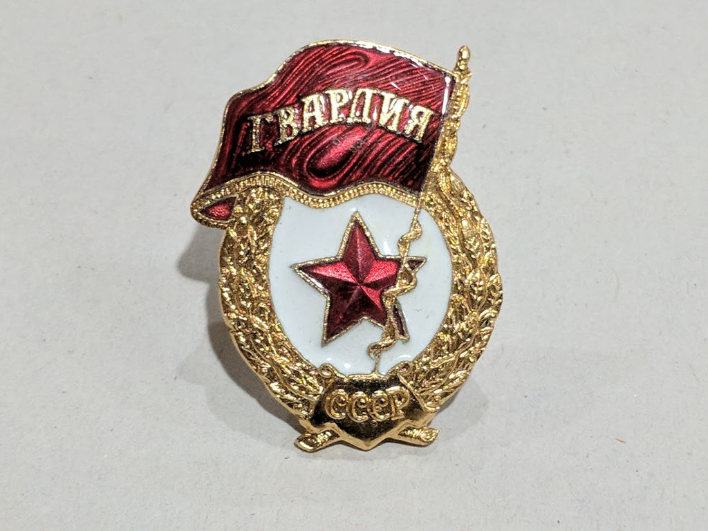 1950's Era Soviet Guards Badge (Similar to WWII)