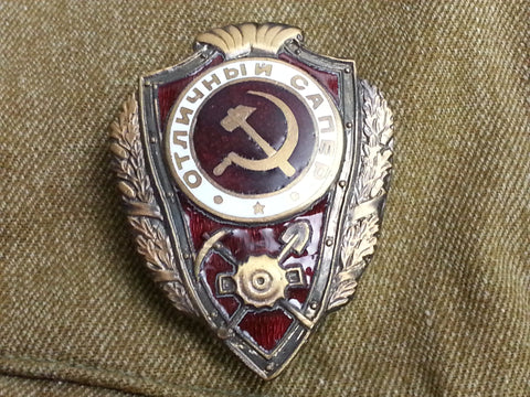 Reproduction Soviet Russian WWII Excellent Sapper's Badge