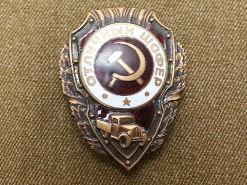 Repro WWII Soviet Russian Excellent Driver's Badge