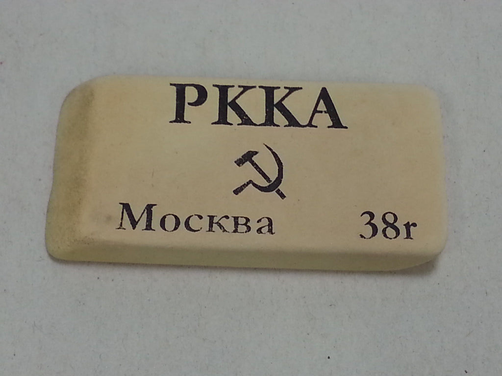 Repro WWII Soviet Russian Map Case Erasers