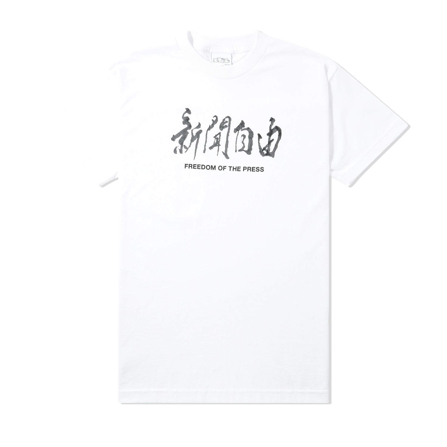Freedom Of The Press Tee, White