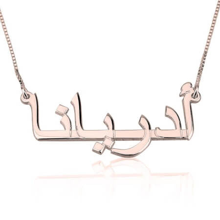Foreign Nameplate Necklace Rose Gold - Love Be Jewels