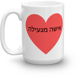 Hebrew mug reads nasty woman with proceeds going toward Planned Parenthood