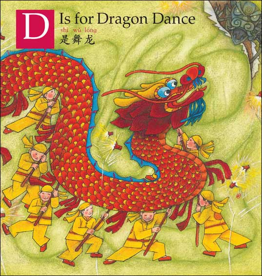 D is for Dragon Dance by Ying Chang Compestine