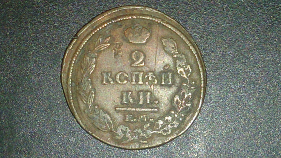 1812-2 Kopek Coin, Russia, Imperial Eagle Wreath Date Value, Initials - Roadshow Collectibles