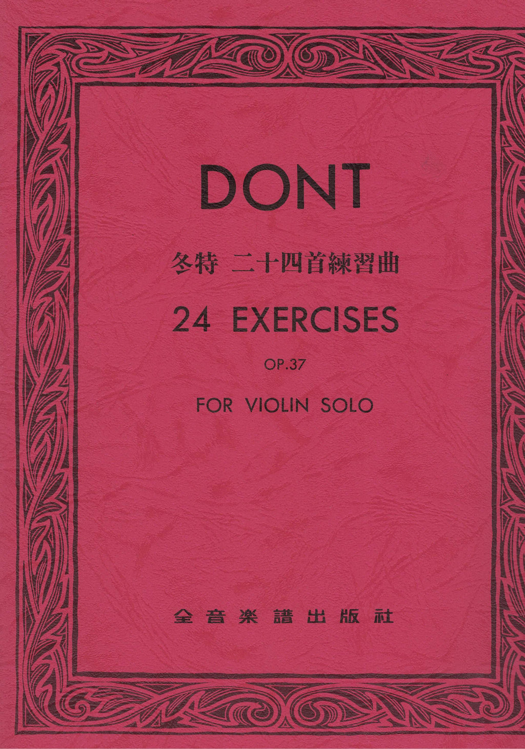 DONT- 24 Exercises Op.37 for Violin Solo - Music Creators Online