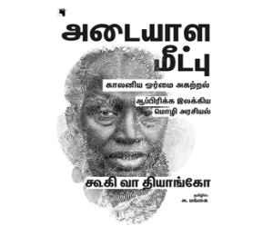 DECOLONISING THE MIND TAMIL