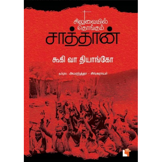 DEVIL ON THE CROSS TAMIL