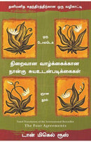 FOUR AGREEMENTS TAMIL