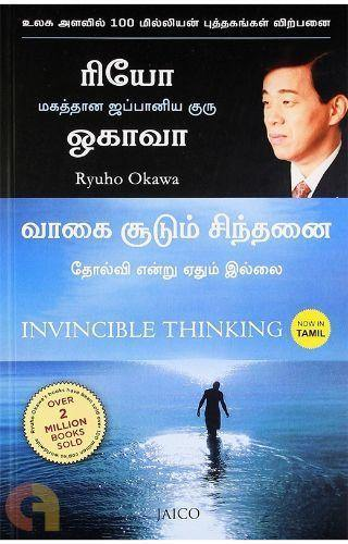 INVINCIBLE THINKING - TAMIL