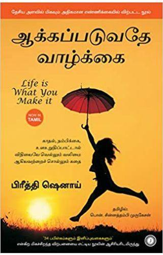 LIFE IS WHAT YOU MAKE IT TAMIL