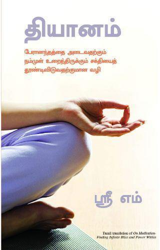 ON MEDITATION TAMIL