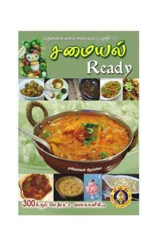 SAMAYAL READY TENNAGA SHAIVA SAMAIYAL II VOL 2 TAMIL