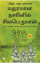 SHIVA IN THE CITY OF NECTAR TAMIL