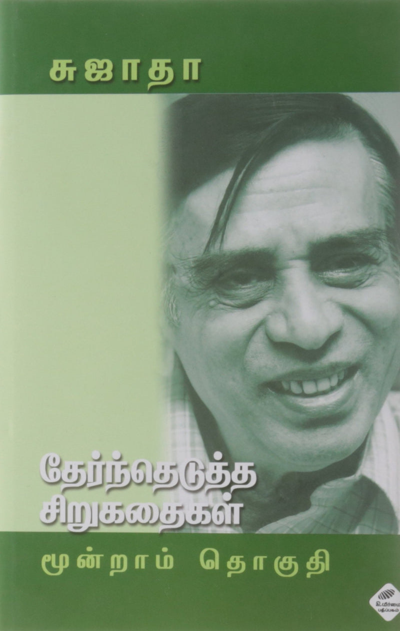 Tharenthedutha Sirukathaigal (Part-III) (Tamil) Hardcover