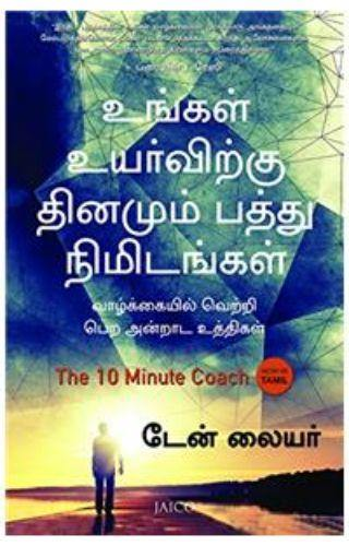 THE 10 MINUTE COACH TAMIL