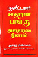 THE INVESTOR ORDINARY STOCKS AND EXTRA ORDINARY PROFITS TAMIL (PAPER BACK)