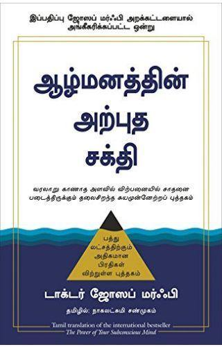 THE POWER OF YOUR SUBCONSCIOUS MIND (TAMIL)