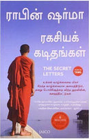 THE SECRET LETTERS TAMIL