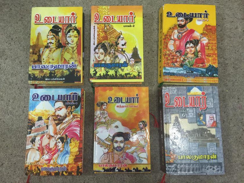 UDAIYAAR SET OF 6 VOLUMES