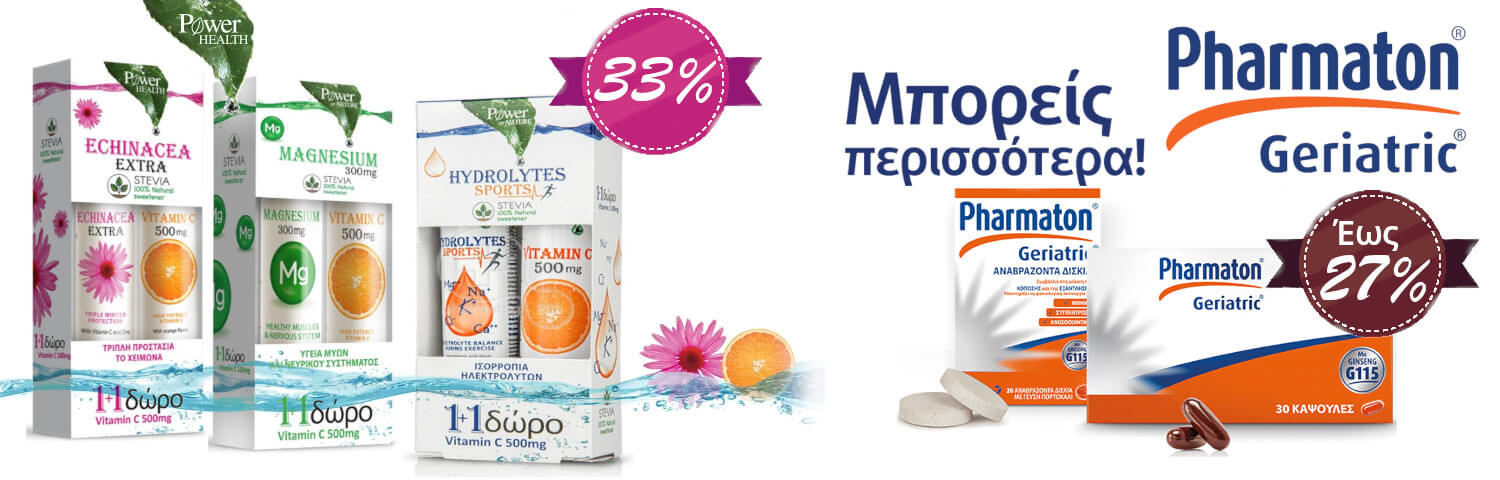 Πολυβιταμίνες Power Health & Pharmaton Geriatric