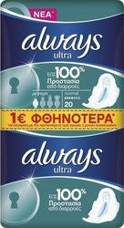 Always Ultra Normal Plus Jumbo Pack 20 τμχ