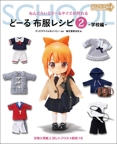 BACK-ORDER Creating in Nendoroid Doll Size Doll Clothing Patterns 2 -School Edition- (Japanese)