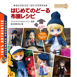 BACK-ORDER My First Doll: Clothing Patterns ~Creating in Nendoroid Doll Size~ (Japanese)