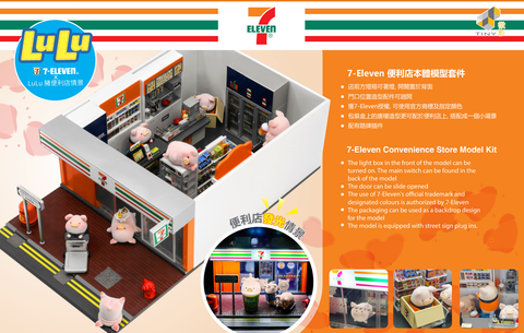 PRE-ORDER LuLu Pig x 7-ELEVEN - 7-Eleven Convenience Store Model Kit