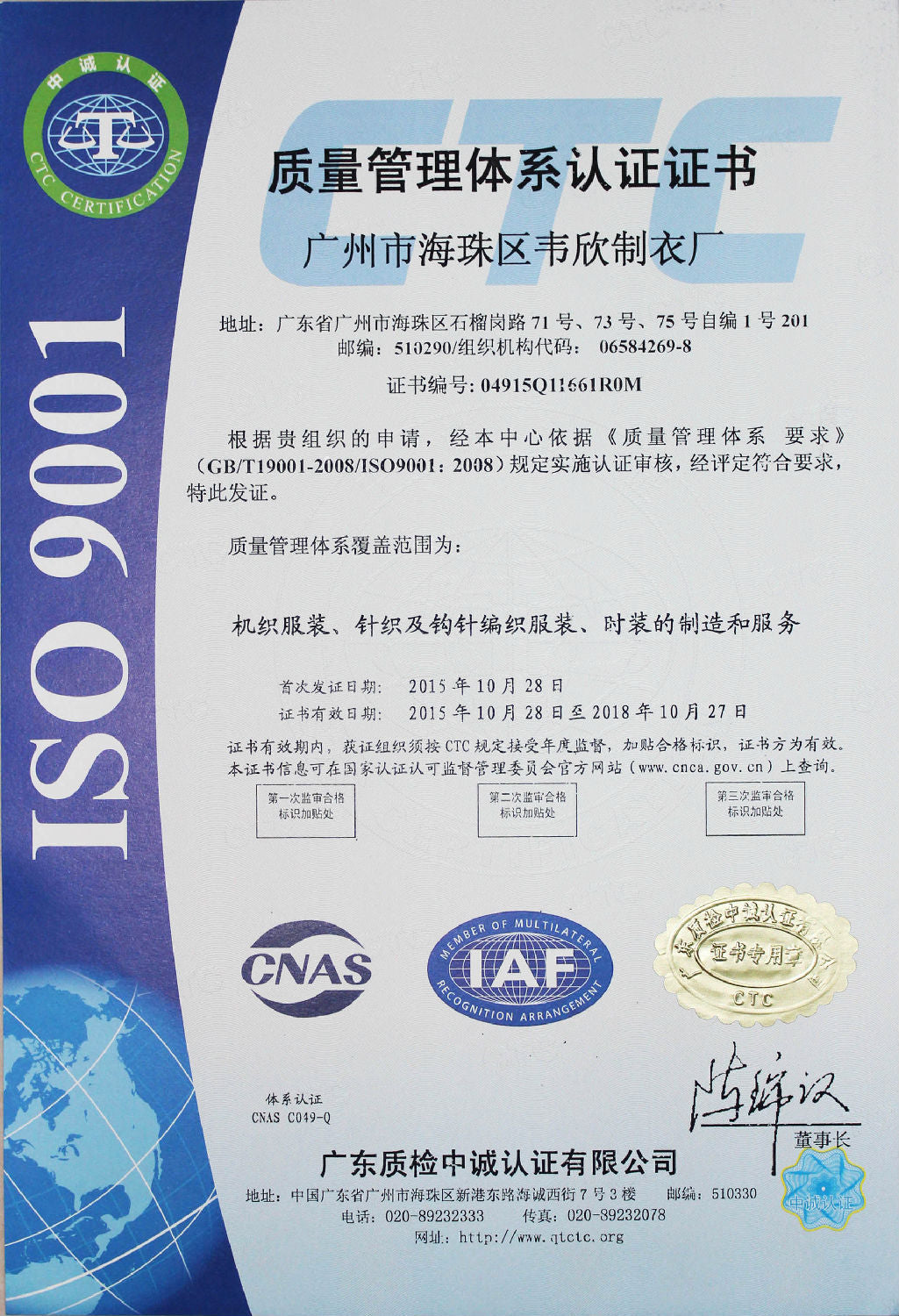 Certificate dj garment factory iso9001 certification certificate of quality management system 1betcityfo Choice Image