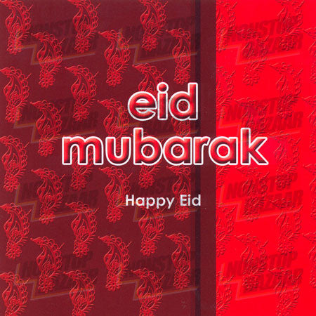 Eid Mubarak - Happy Eid Card