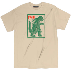 GODZILLA TEE, GODZILLA IS MY SPIRIT ANIMAL TEE, FUNNY TEE, TOKYO TEE, JAPANESE TEE ,  godzilla t shirt,  godzilla tee shirt, godzilla tee, godzilla apparel, godzilla clothing, godzilla t shirt, godzilla shirt, godzilla tee shirt, godzilla clothing, godzilla apparel, godzilla merch, godzilla merchandise, movie tee shirts