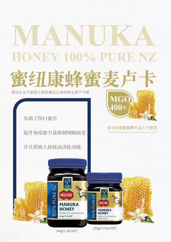 Manuka Health MGO 400+ 500 g Manuka Honey New Zealand