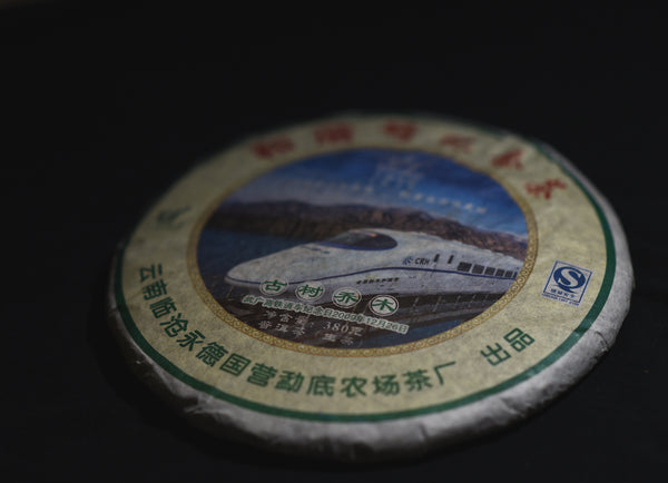 2010 Commemoration of Harmony Train (Green)  和谐号纪念生茶饼 380g