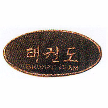 Tae Kwon Do Bronze Team Patch