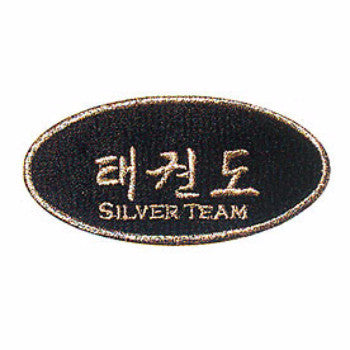 Tae Kwon Do SilverTeam Patch