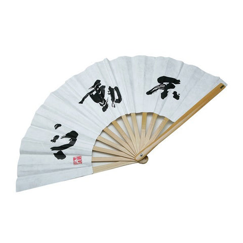 Bamboo Fan - 不動心 (keeping one's calm (e.g. during a fight))