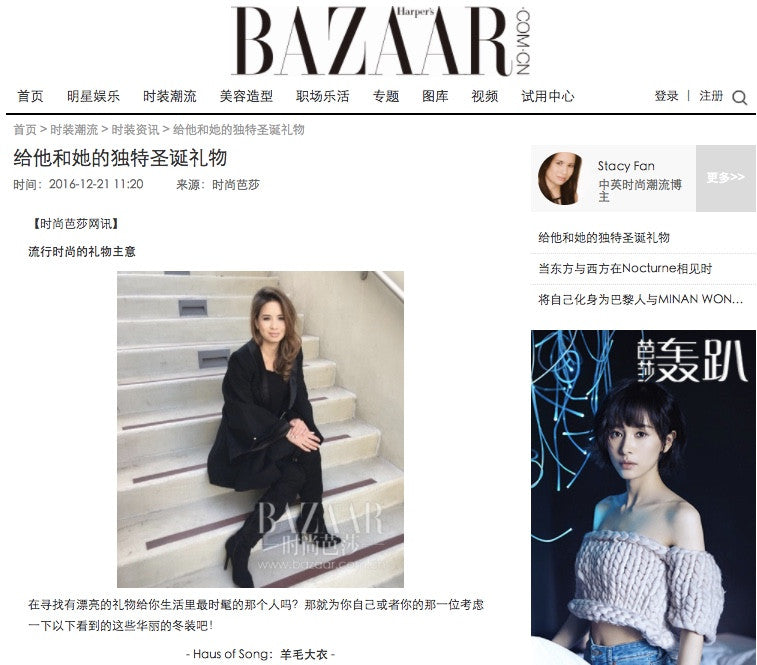 Article | Harpers Bazaar China | HAUS OF SONG