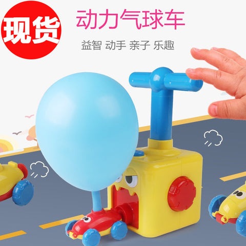 Car puzzle_Children's inertia air balloon toy powered