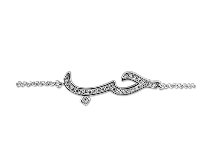 925 Silver LOVE (Arabic) Bracelet Rhodium Plated - Mosaic Jewels