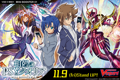 Cardfight! Vanguard V-MB01 Psyqualia Strife booster box