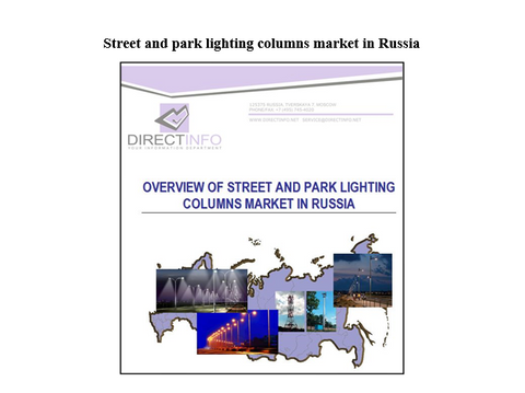 Street and Park Lighting Columns Market in Russia