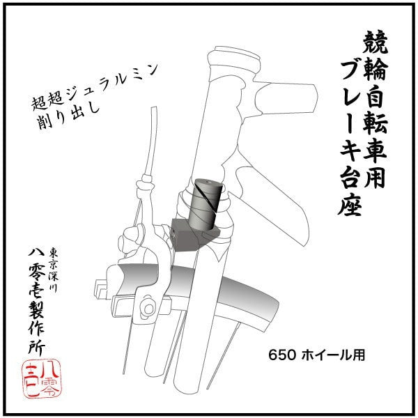 801 Seisakusho Detachable Front Brake Mount for 650C 【FD650】