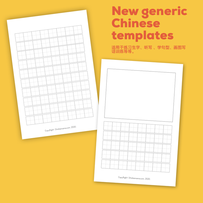 Blank Templates For Home-Learning Part 2 - Chinese Printables, by Stickiemama