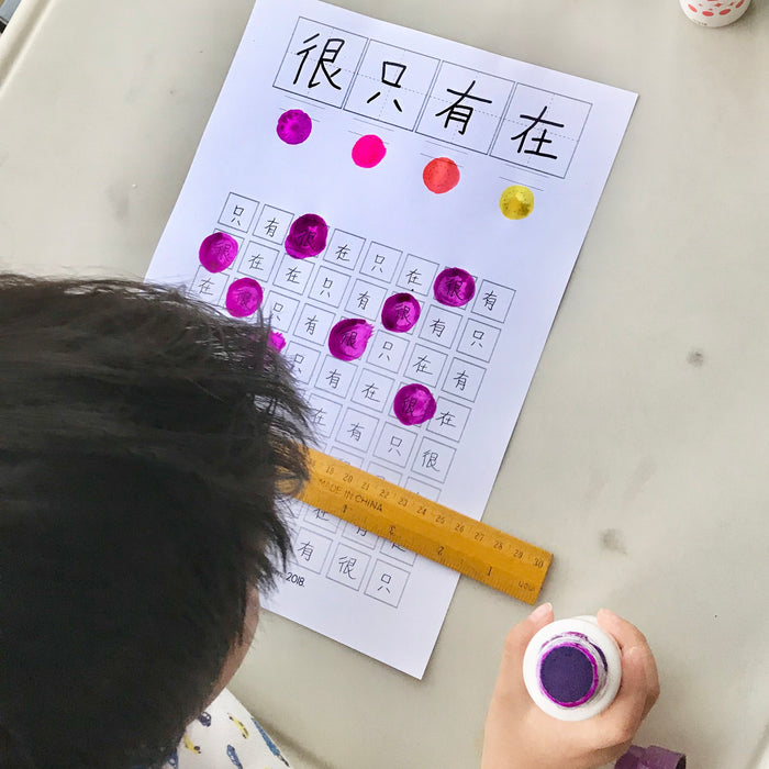 Blank Templates For Home-Learning - Chinese Printables, by Stickiemama