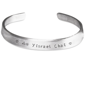 """ <3 Am Yisrael Chai <3 "" Stamped Bracelet"