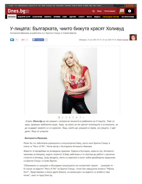 Dnes.bg Feature on Antoanetta Jewelry Britney Spears Sylvie Vartan