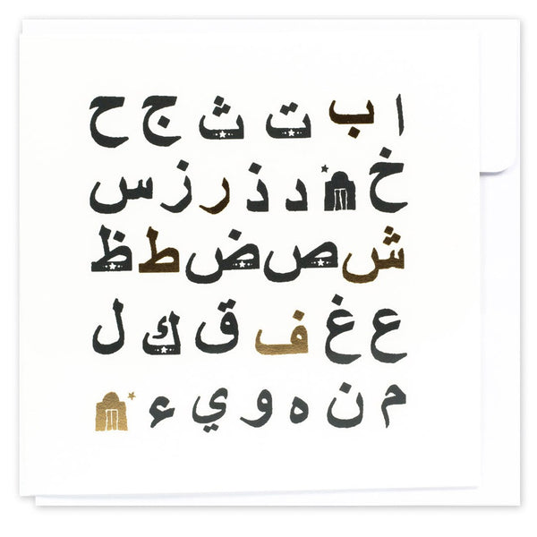Greeting <br/> Cards <br/> Arabic Alphabet